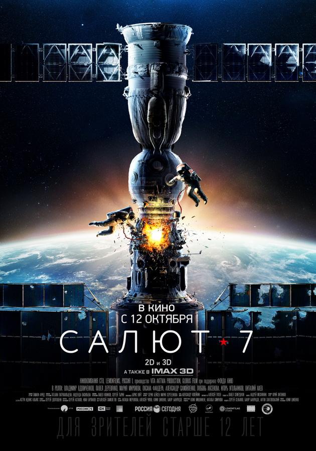 Poster-Salyut-7-2D-3D-IMAX